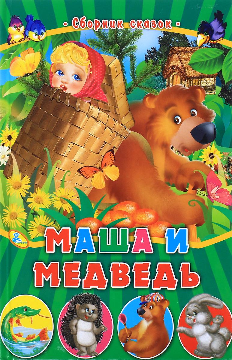 Маша и медведь пазлы книжка маша и три медведя 15 5 0 4 19 5 артикул 794