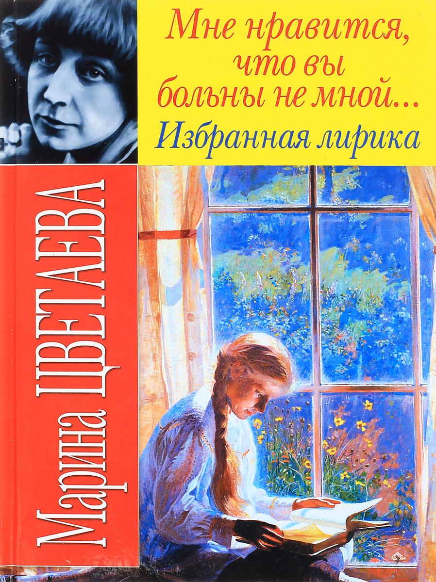 Марина Цветаева Мне нравится, что вы больны не мной... марина багирова присвоенная