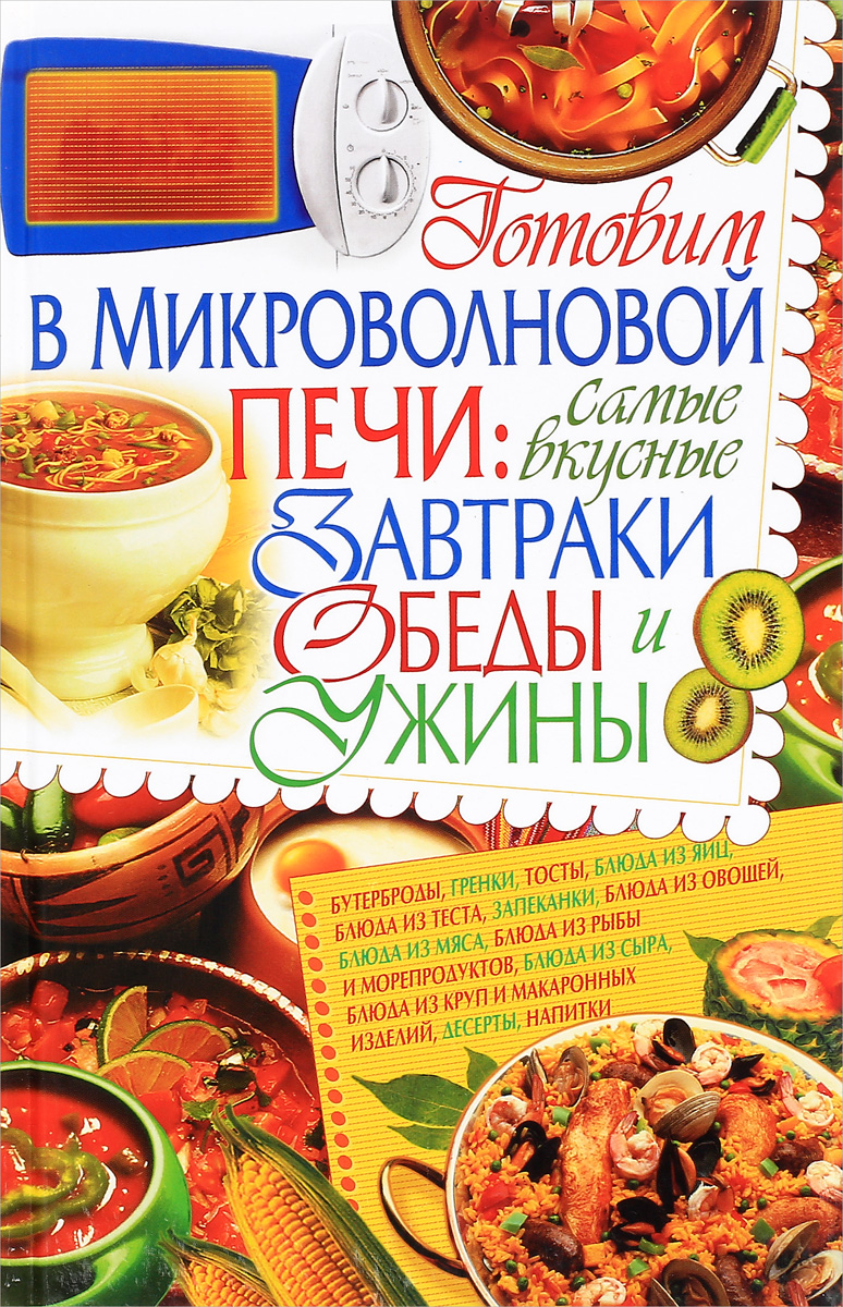Елена Попова Готовим в микроволновой печи. Самые вкусные завтраки, обеды, ужины микроволновые печи bosch микроволновая печь