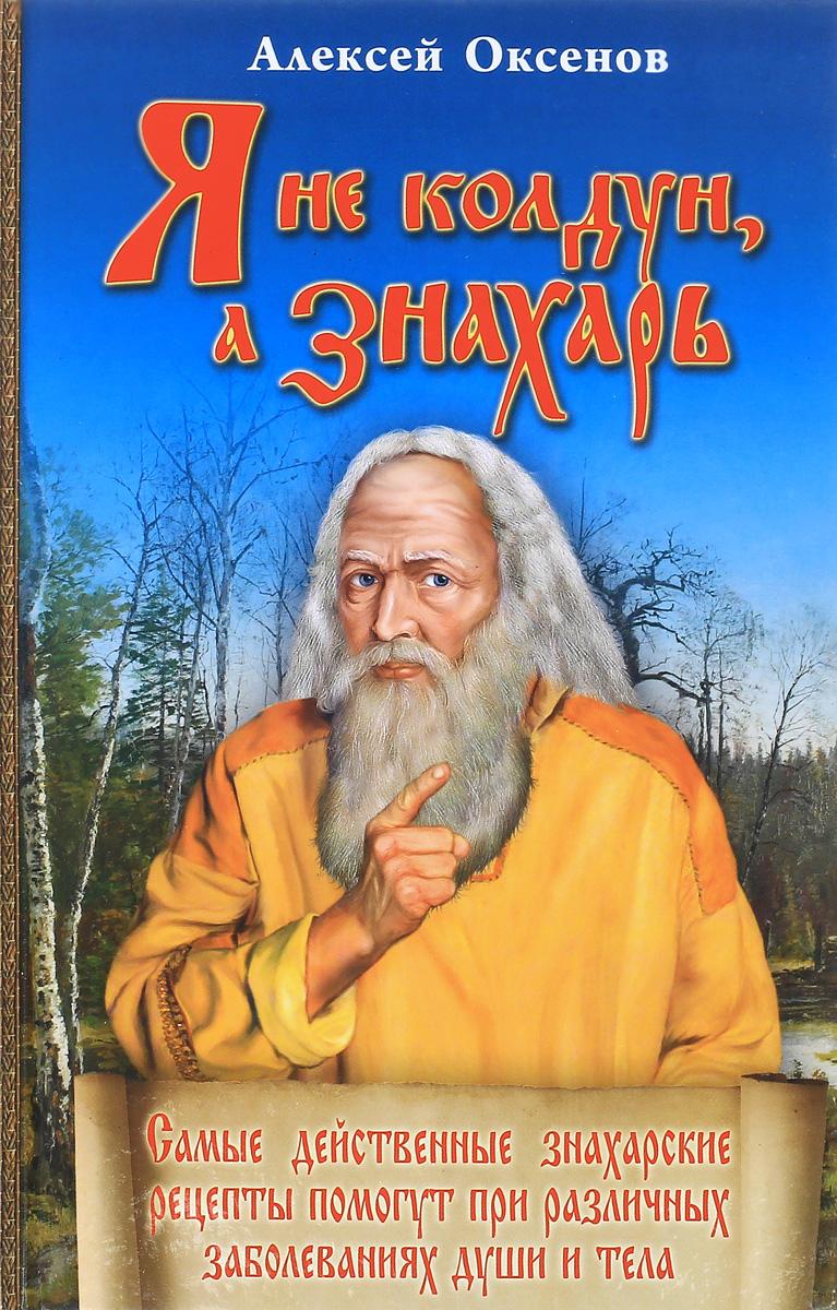 Алексей Оксенов Я не колдун, а знахарь алексей черненко лорд дарк колдун