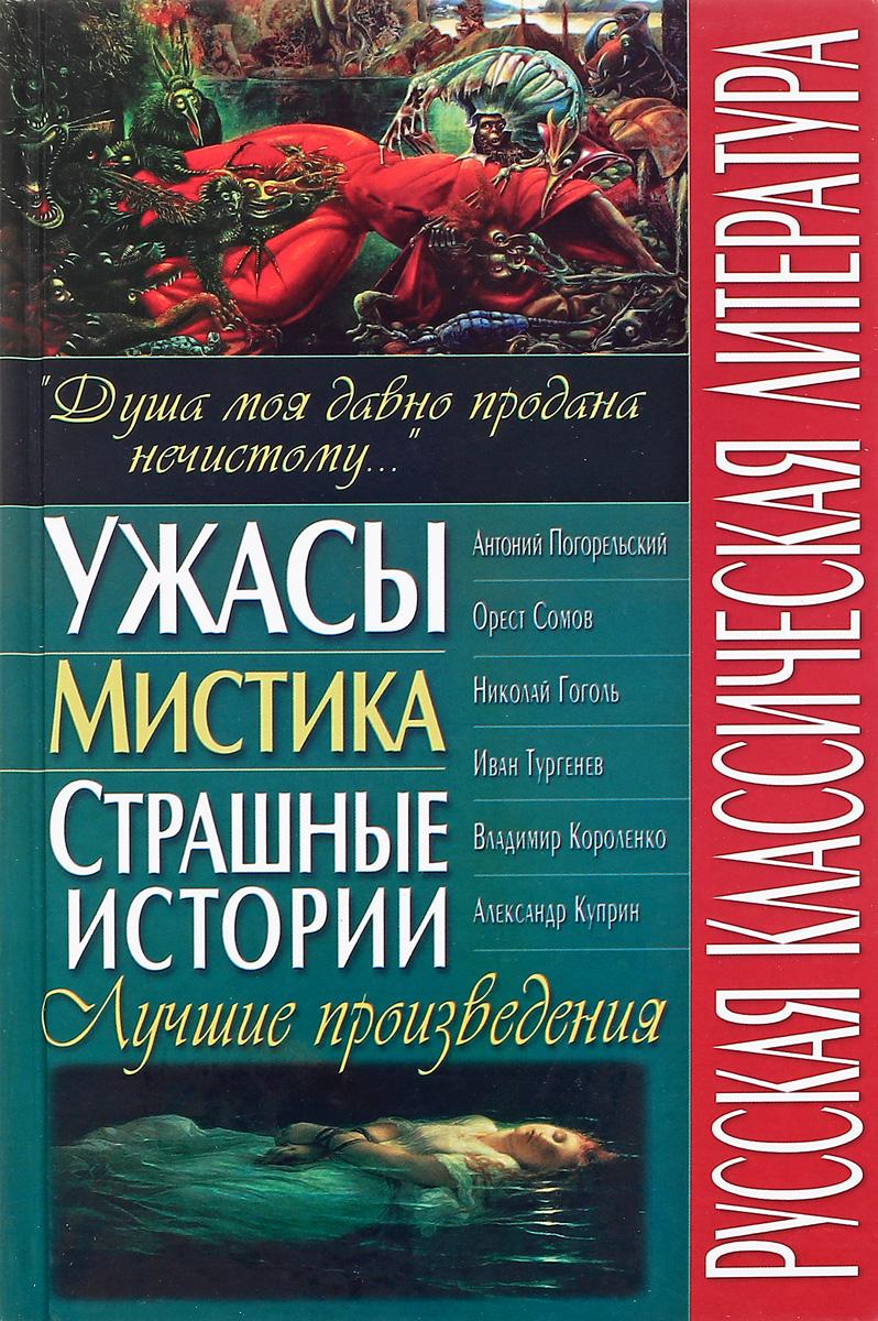 Русская классическая литература. Ужасы, мистика, страшные истории