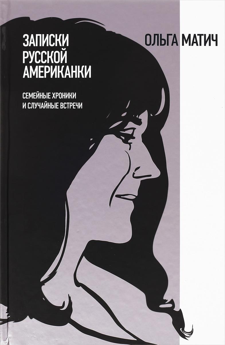 Записки русской американки. Семейные хроники и случайные встречи