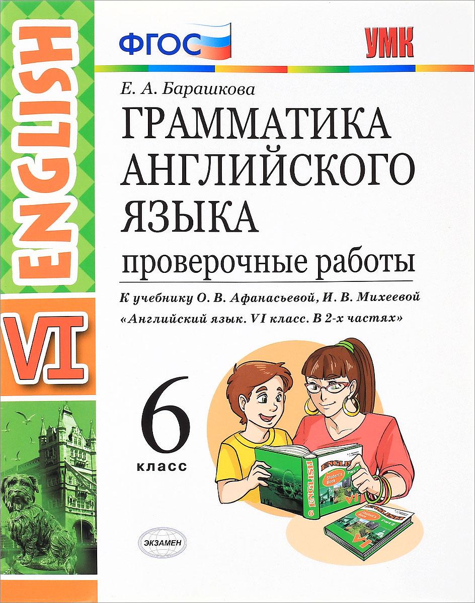 Грамматика английского языка. 6 класс. Проверочные работы. К учебнику О. В. Афанасьевой, И. В. Михеевой