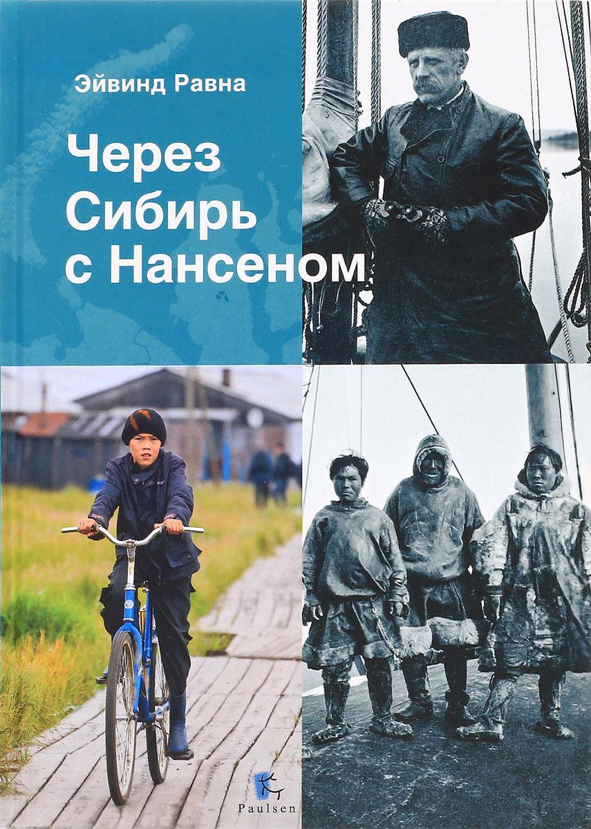 Эйвинд Равна Через Сибирь с Нансеном фритьоф нансен на крайнем севере