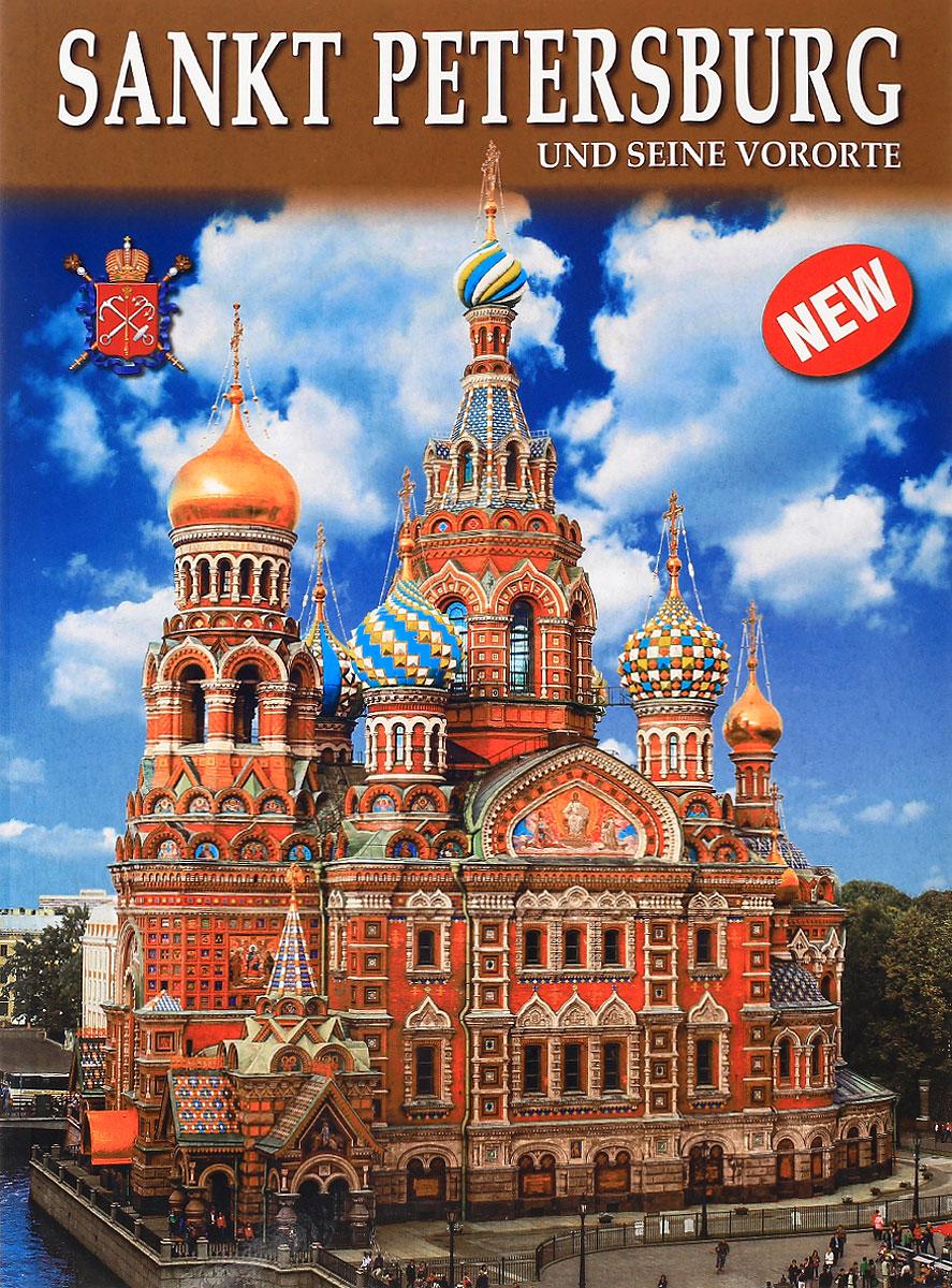 Евгений Анисимов Sankt Petersburg und Seine Vororte / Санкт-Петербург и пригороды