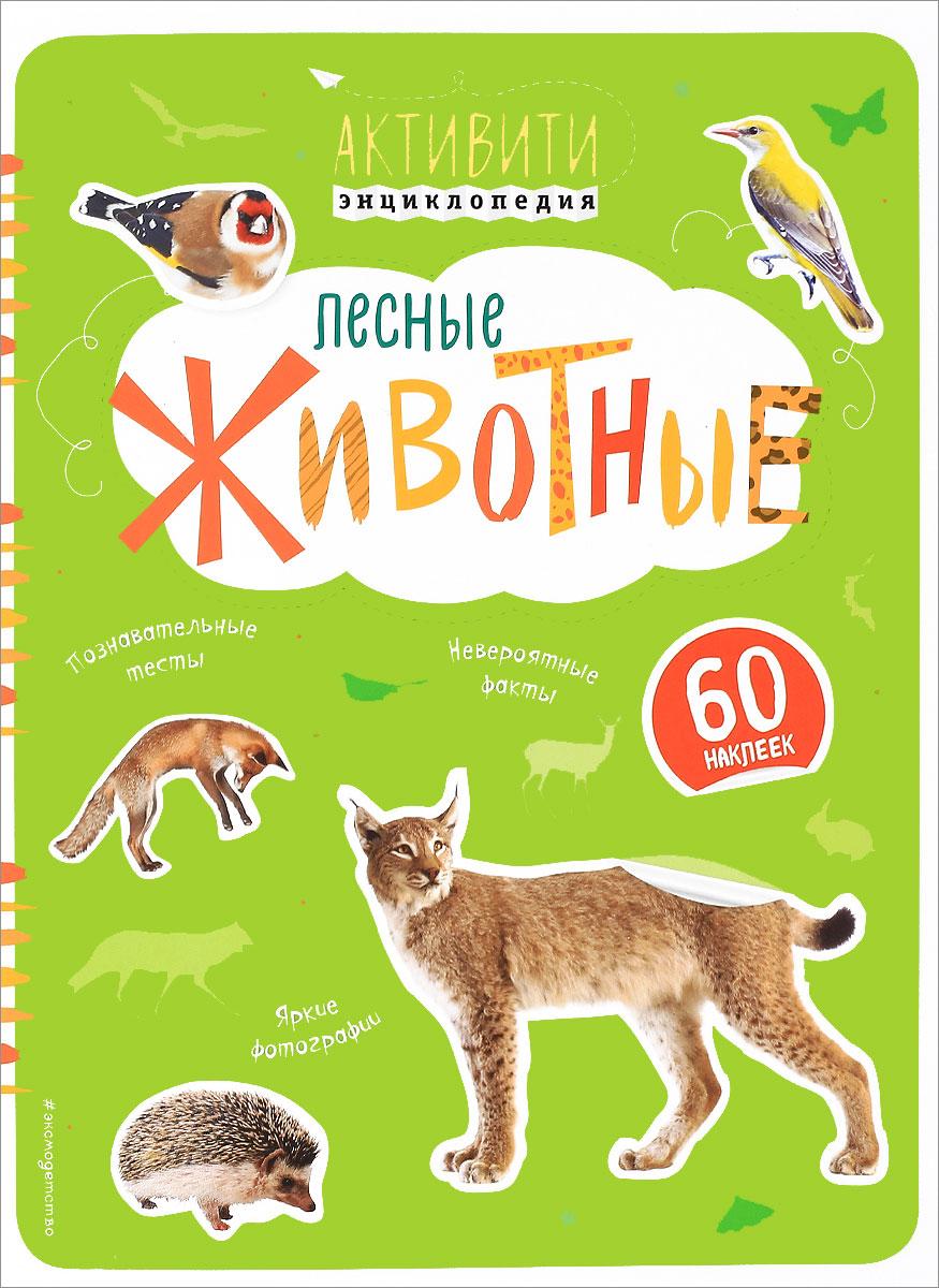 И. В. Травина Лесные животные с наклейками игнатова а лесные животные