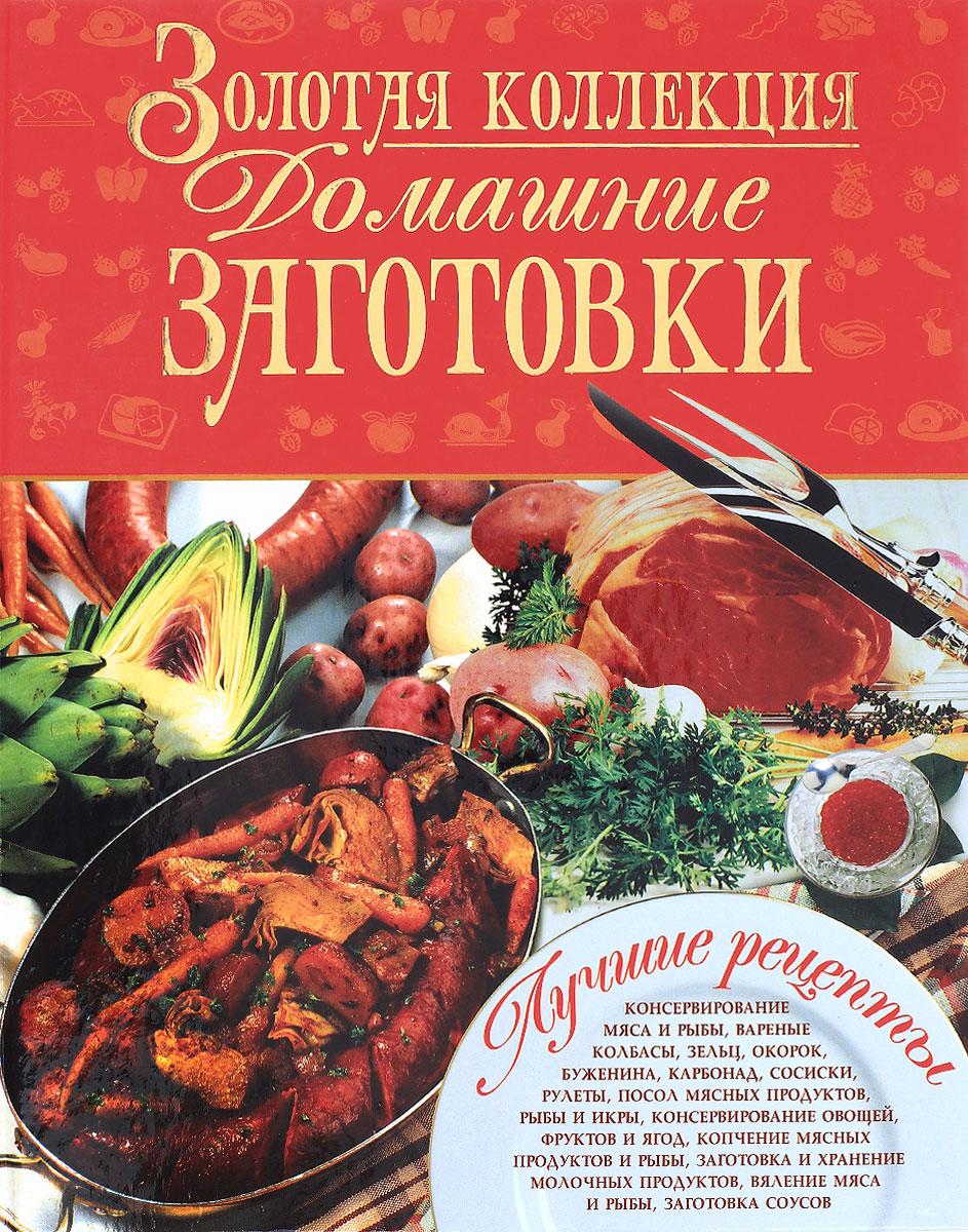 Полина Пекер Золотая коллекция. Домашние заготовки