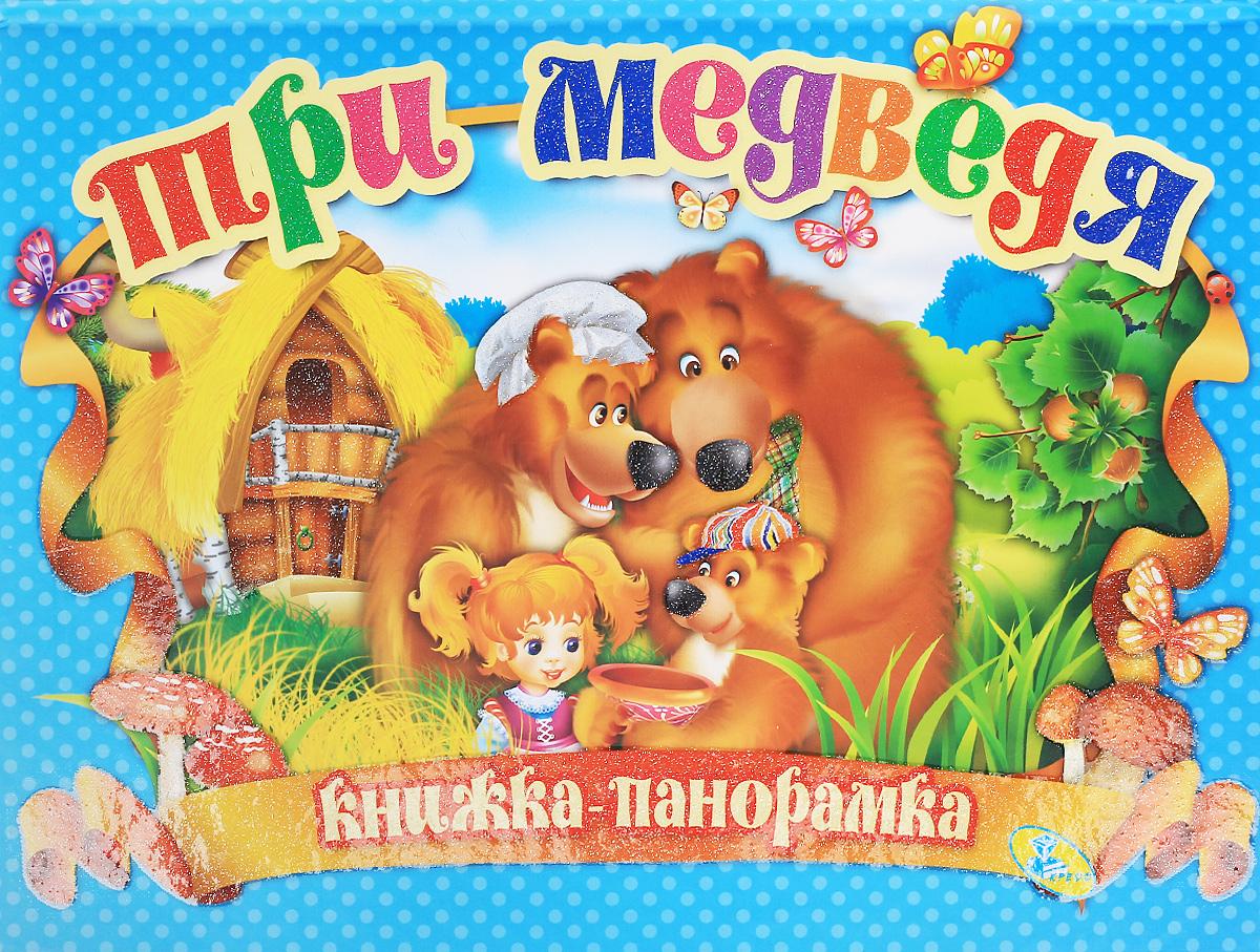 Три медведя. Книжка-панорамка три медведя три медведя кофточка happy animals молочная с мишкой