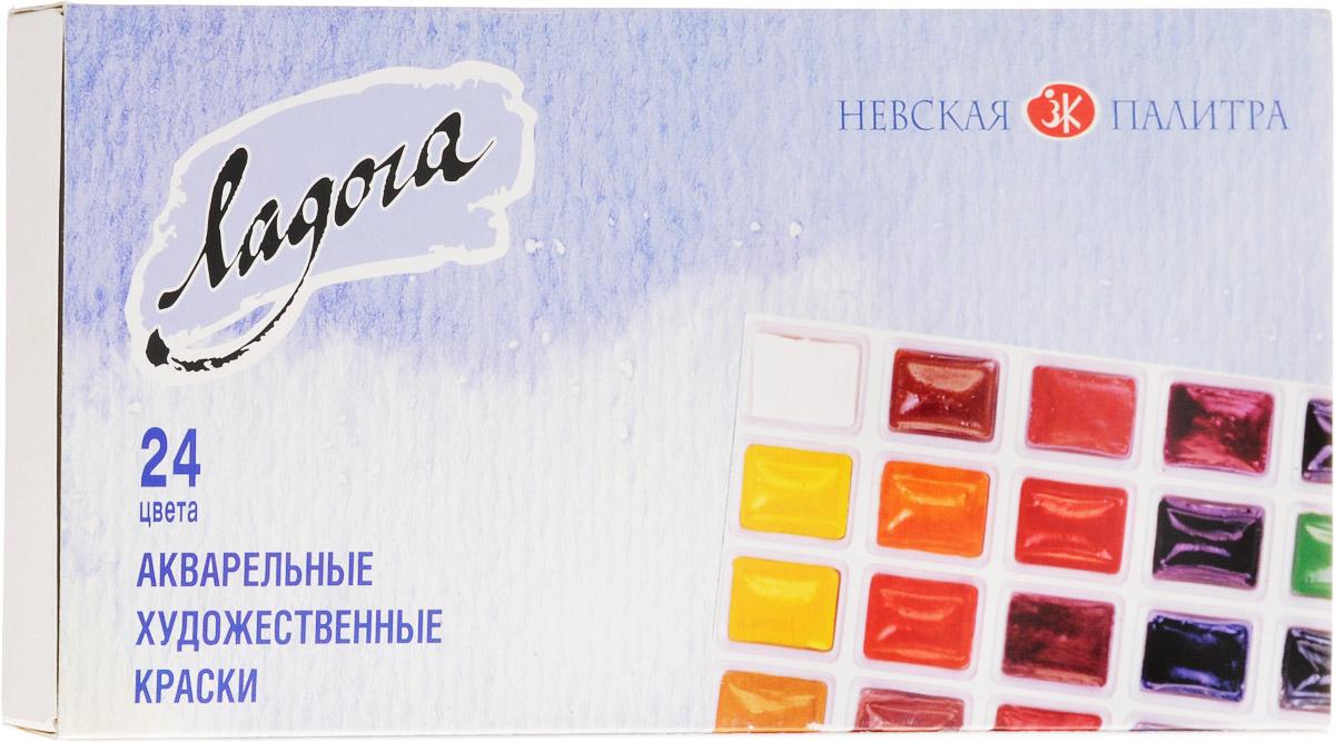 Ladoga Акварельные художественные краски 24 цвета2041026Акварельные художественные краски Ladoga изготовлены на основе высококачественных пигментов и связующих, обеспечивающих основные свойства акварельных красок - прозрачность и чистоту цвета.Художественные краски Ladoga - лучший выбор для покупателей.В упаковке краски 24 цветов.