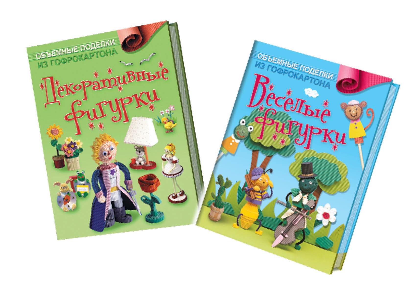 Поделки из гофрокартона (комплект из 2 книг)