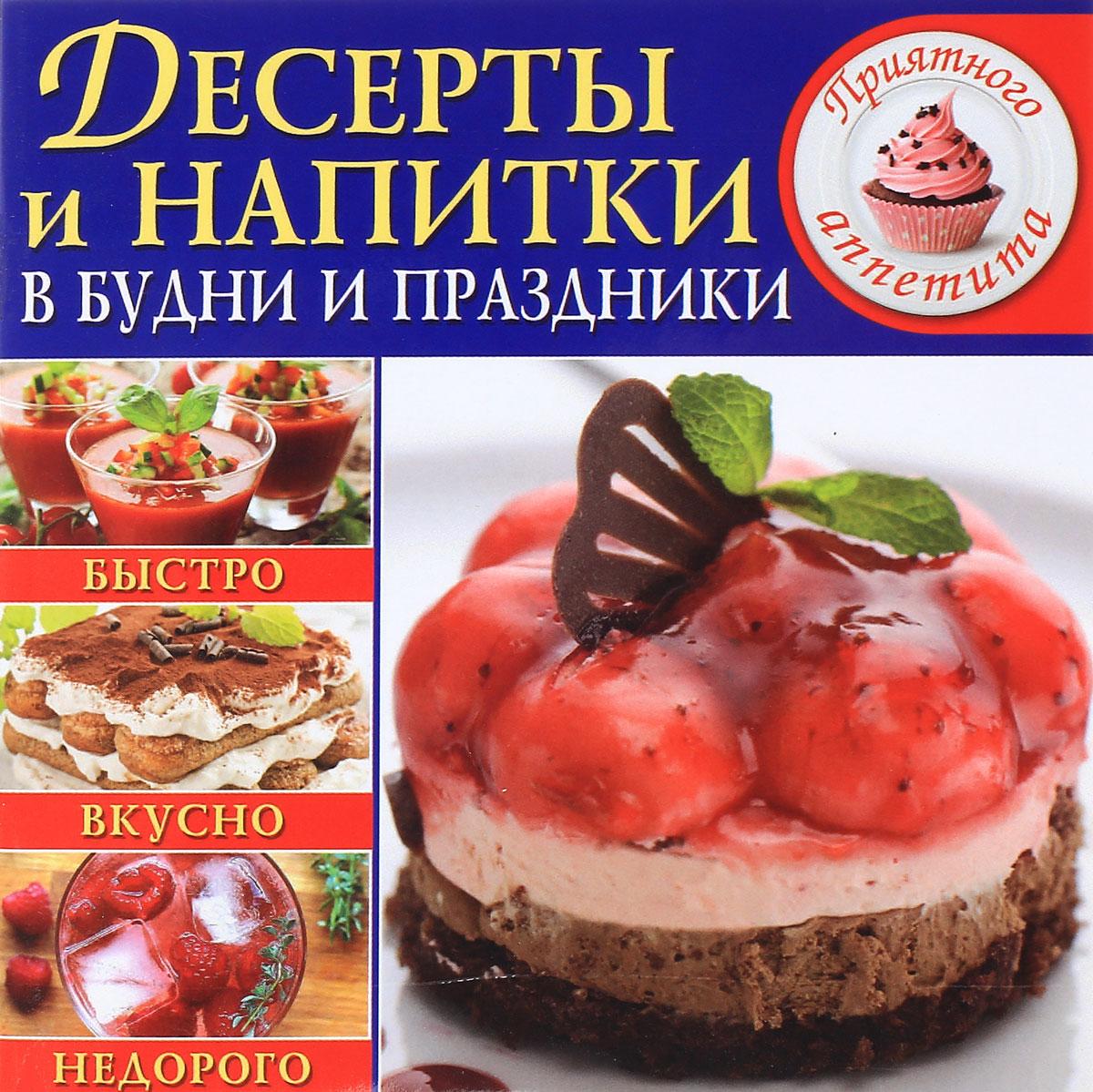 Десерты и напитки в будни и праздники