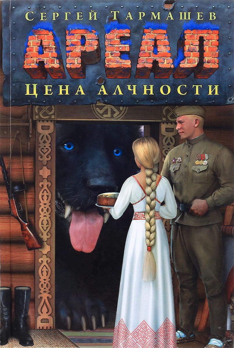 Zakazat.ru: Ареал. Цена алчности. Сергей Тармашев