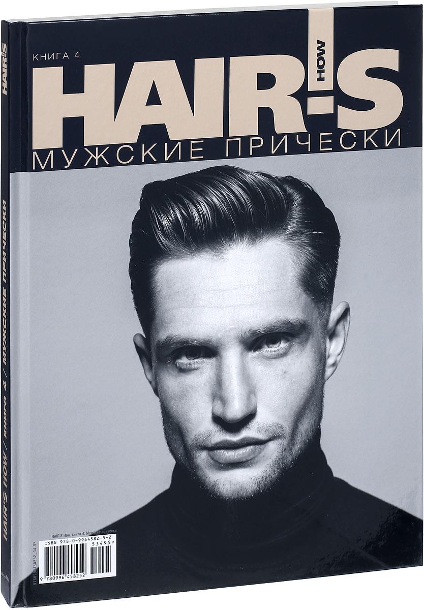 Hair's How. Мужские прически. Книга 4 (+ приложение) приложение к батлфилд 3 где