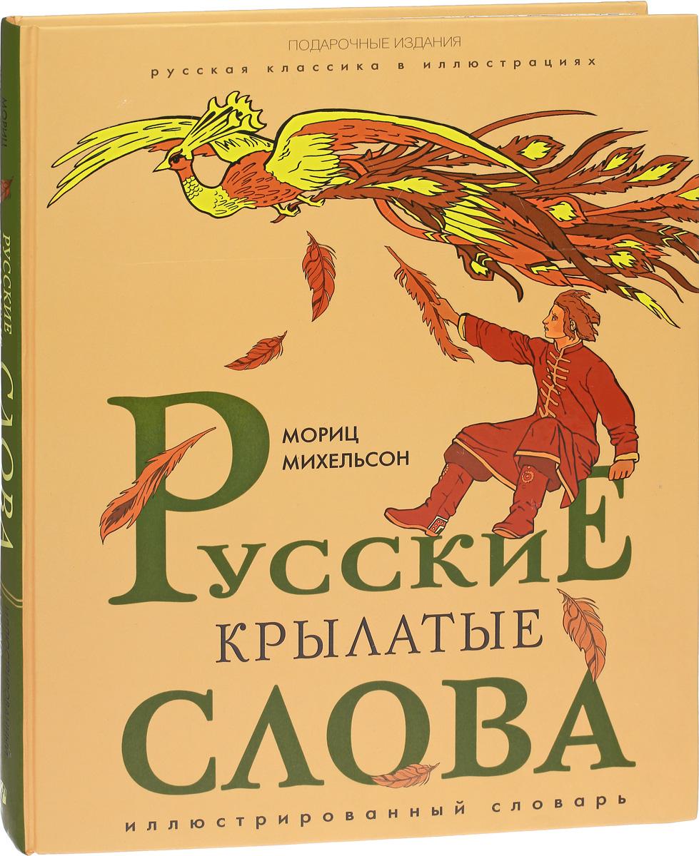 Русские крылатые слова. Иллюстрированный словарь скатерть wisan овальная цвет зеленый 130 х 180 см