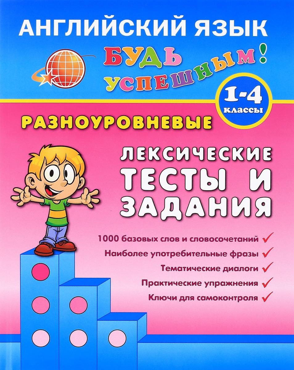 Английский язык. 1-4 класс. Разноуровневые лексические тесты и задания. Учебно-практическое пособие