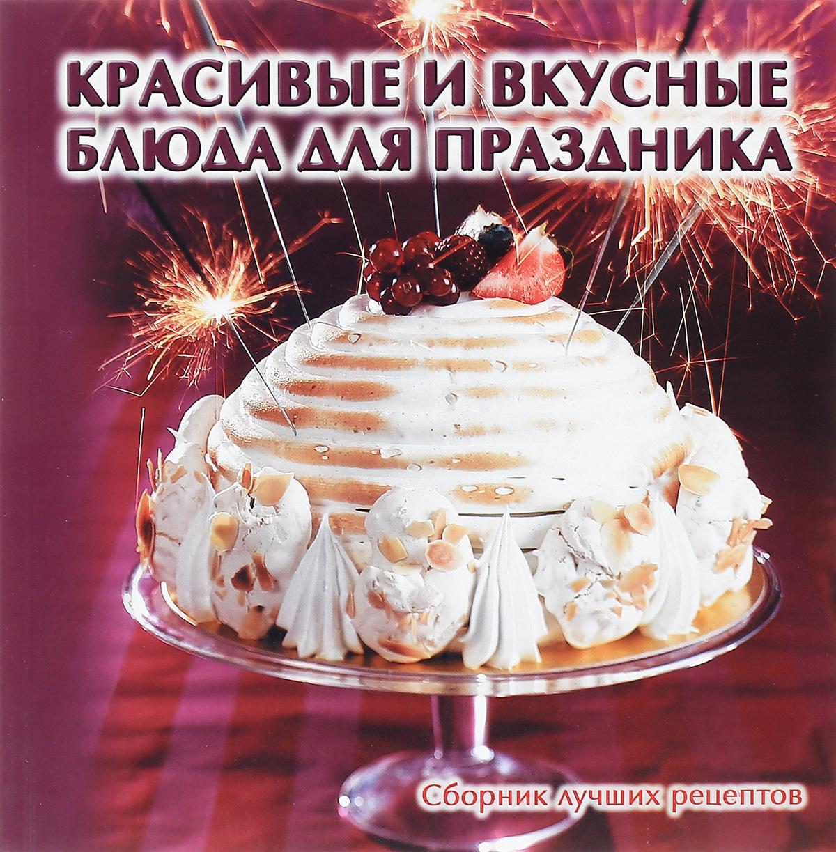Красивые и вкусные блюда для праздника командовать или подчиняться литвак отзывы