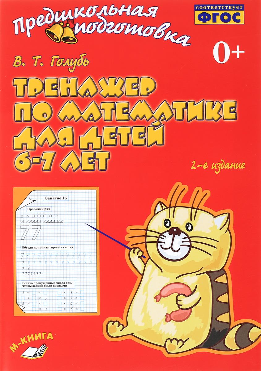 Тренажер по математике для детей 6-7 лет. Рабочая тетрадь