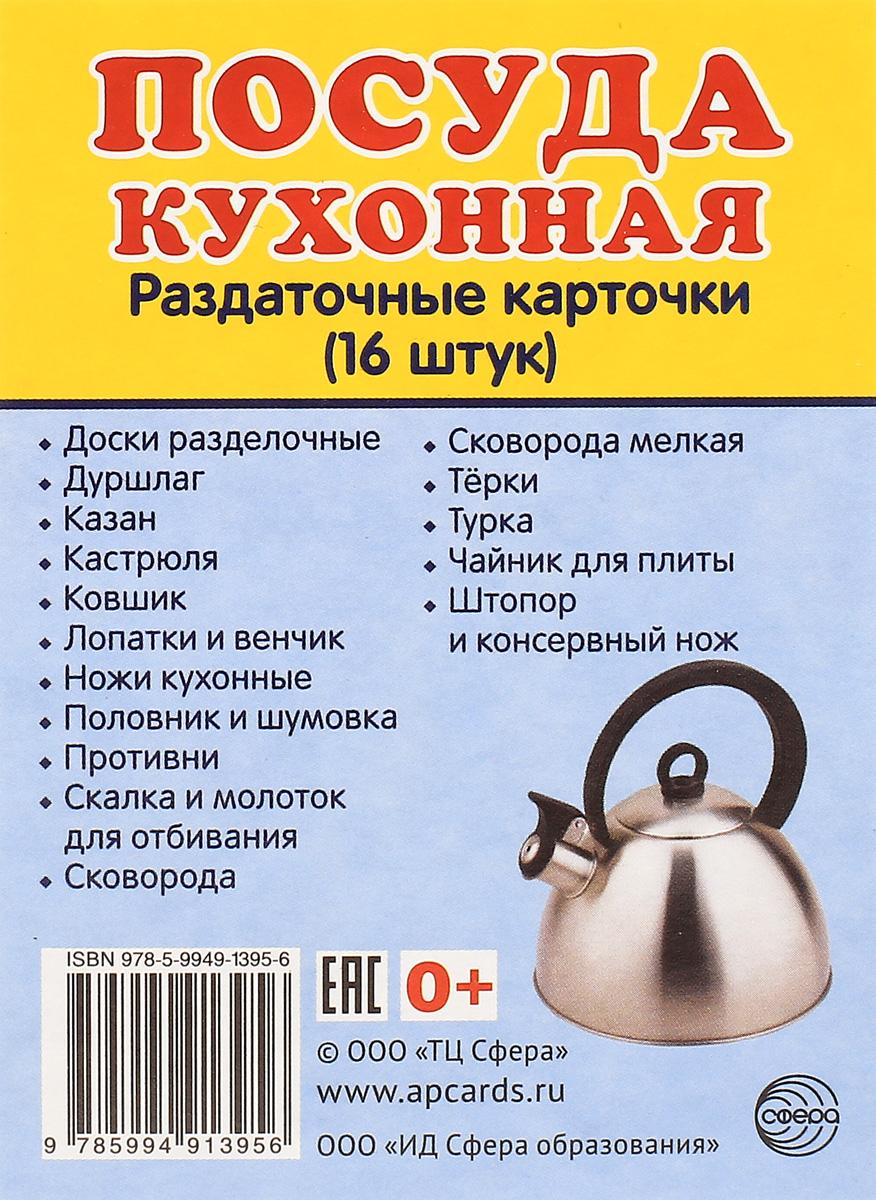 Посуда кухонная. 16 раздаточных карточек (миниатюрное издание) ISBN: 978-5-9949-1395-6 посуда кухонная