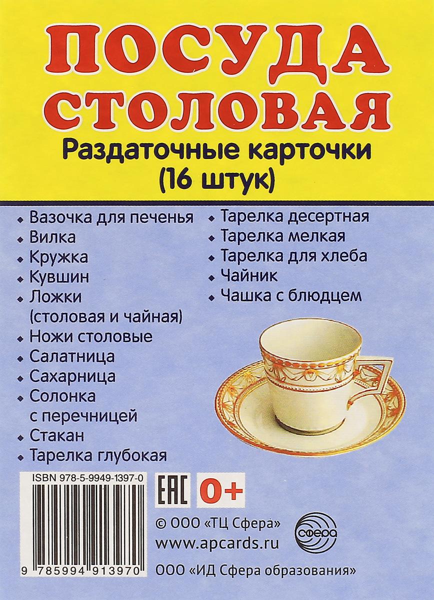 Посуда столовая. 16 раздаточных карточек (миниатюрное издание)