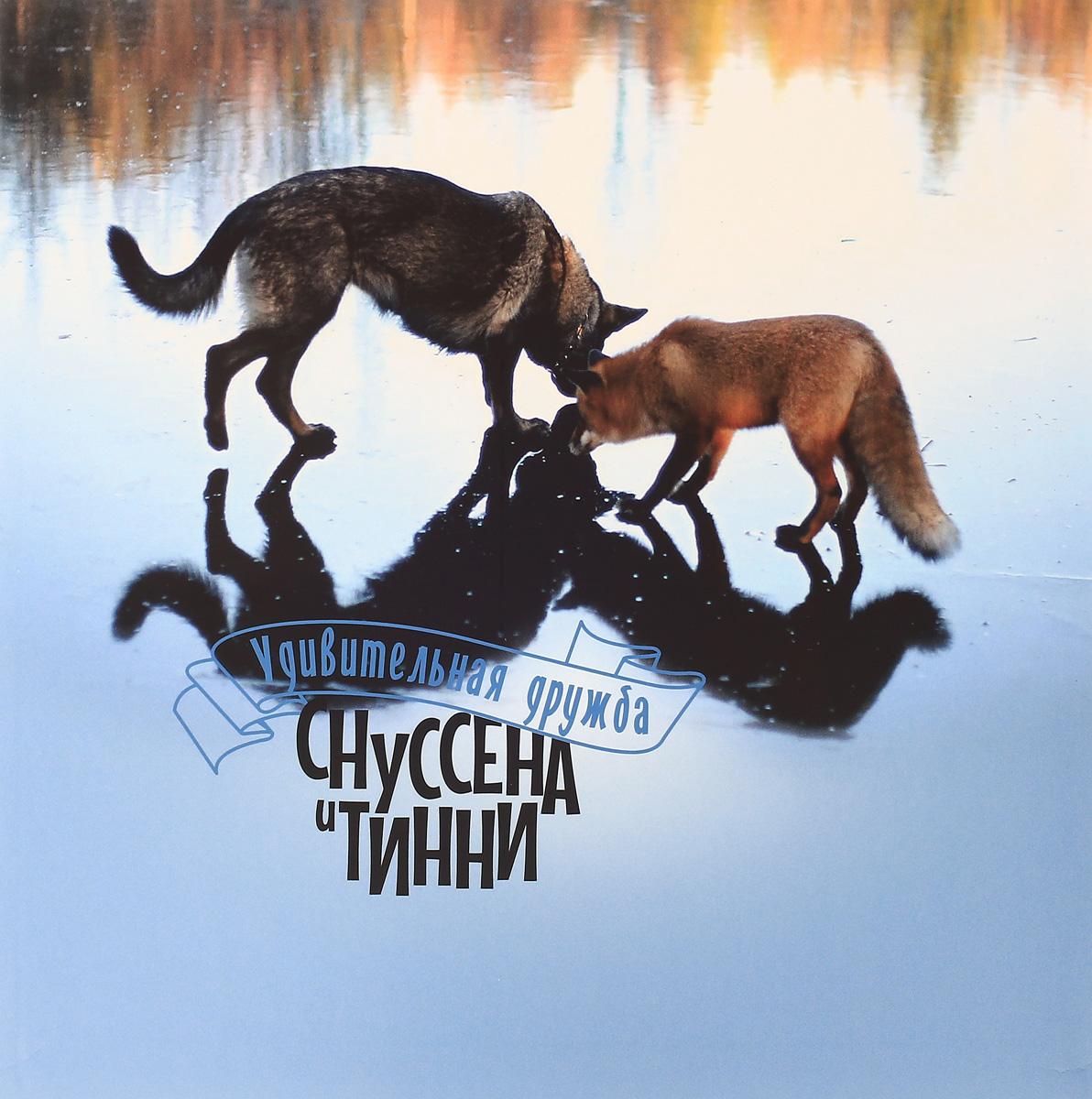 Zakazat.ru: Удивительная дружба Снуссена и Тинни. Тургейр Берге, Берит Хельберг