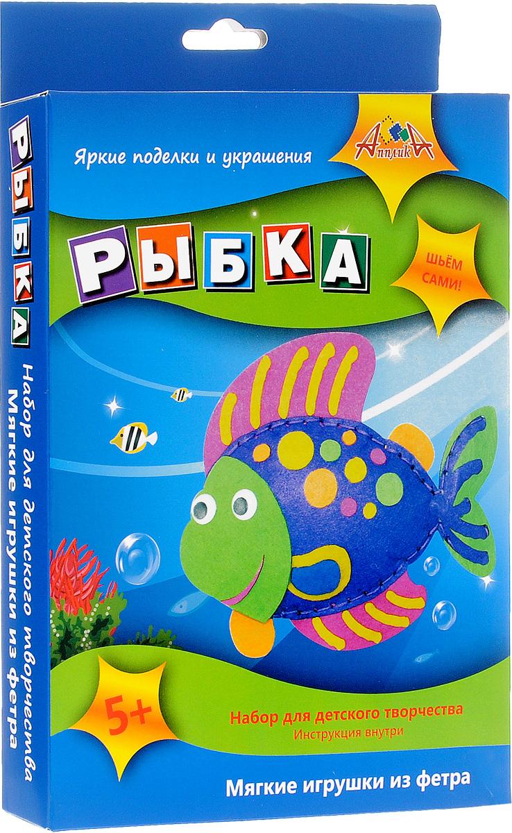 Апплика Набор для изготовления игрушки из фетра Рыбка