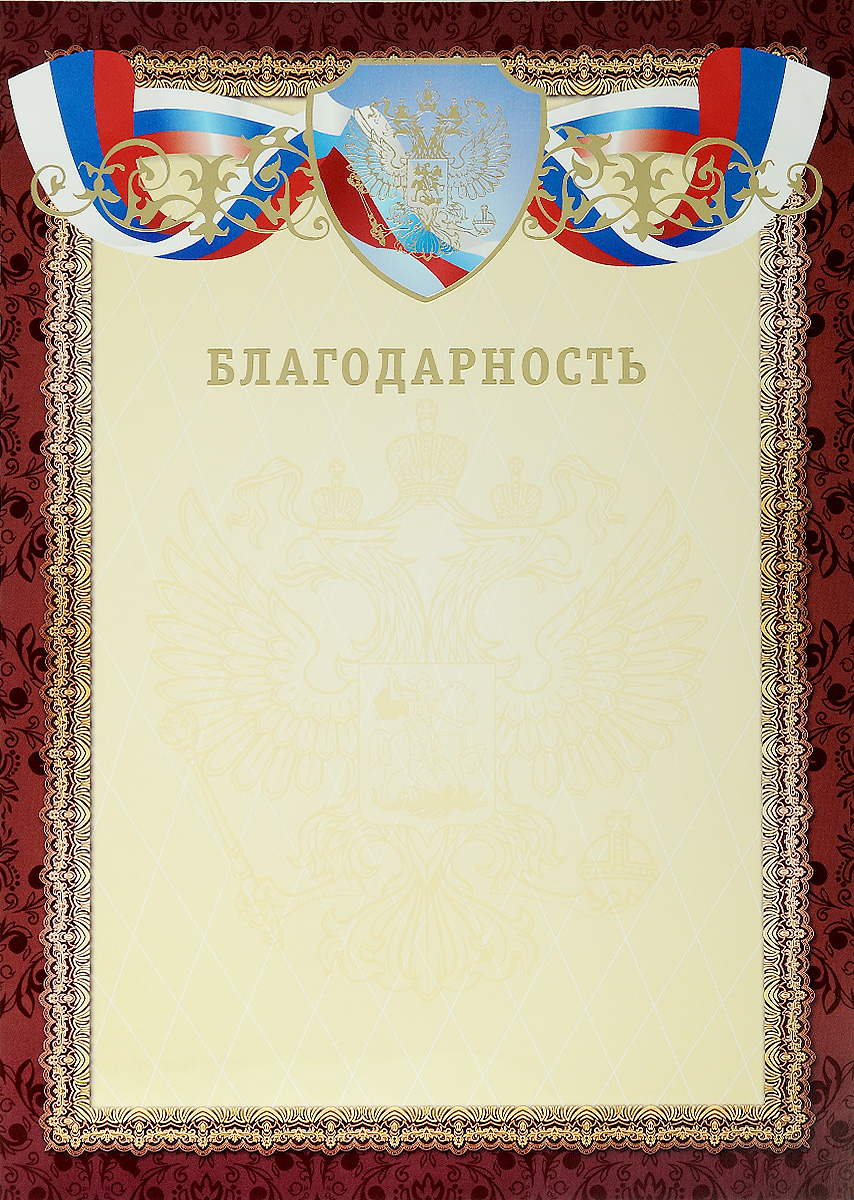"""Благодарность """"Издательская группа """"Квадра"""""""". 2441"""
