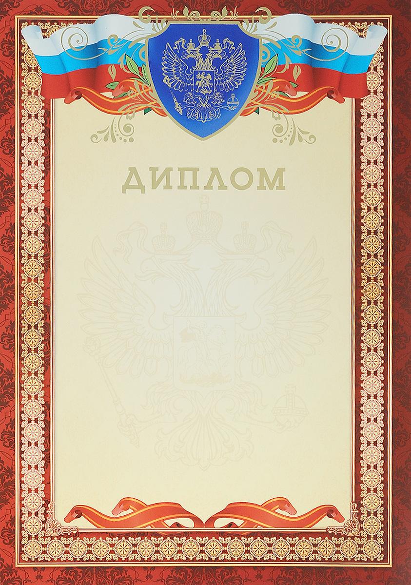 Диплом подарочный Издательская группа Квадра. 2295