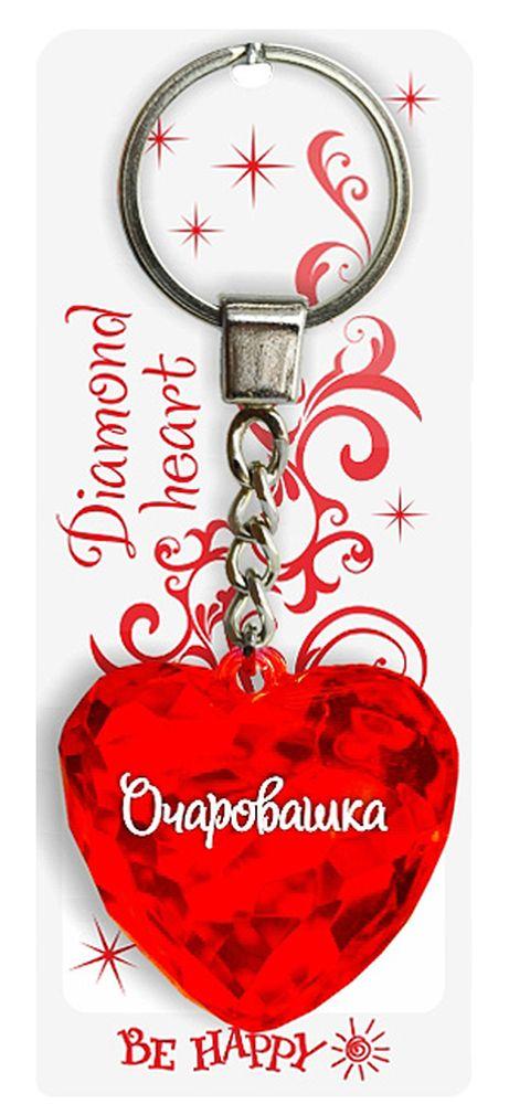 Брелок Be Happy Диамантовое сердце. Очаровашка08Оригинальный брелок Be Happy Диамантовое сердце, изготовленный из высококачественного пластика, станет отличным подарком. Это не только приятный, но и практичный сувенир для каждодневного использования, ведь такое хрустальное сердце - не просто брелок, а модный аксессуар. Брелоком можно украсить сумочку, детскую коляску или повесить на ключи. Переливающиеся грани и блестящая поверхность создадут гламурный образ. Длина цепочки - 4 см. Диаметр кольца - 2 см.