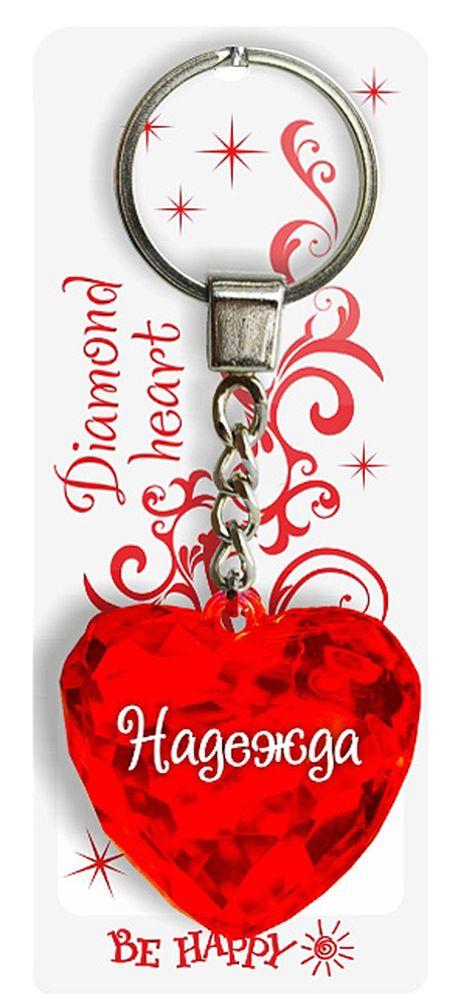 Брелок Be Happy Диамантовое сердце. Надежда72Оригинальный брелок Be Happy Диамантовое сердце, изготовленный из высококачественного пластика, станет отличным подарком. Это не только приятный, но и практичный сувенир для каждодневного использования, ведь такое хрустальное сердце - не просто брелок, а модный аксессуар. Брелоком можно украсить сумочку, детскую коляску или повесить на ключи. Переливающиеся грани и блестящая поверхность создадут гламурный образ.Длина цепочки - 4 см.Диаметр кольца - 2 см.