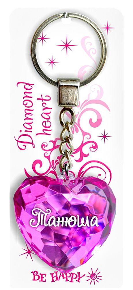 Брелок Be Happy Диамантовое сердце. Танюша85Оригинальный брелок Be Happy Диамантовое сердце, изготовленный из высококачественного пластика, станет отличным подарком. Это не только приятный, но и практичный сувенир для каждодневного использования, ведь такое хрустальное сердце - не просто брелок, а модный аксессуар. Брелоком можно украсить сумочку, детскую коляску или повесить на ключи. Переливающиеся грани и блестящая поверхность создадут гламурный образ. Длина цепочки - 4 см. Диаметр кольца - 2 см.