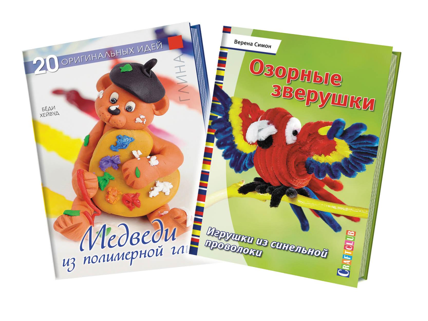 Оригинальные поделки (комплект из 2 книг)