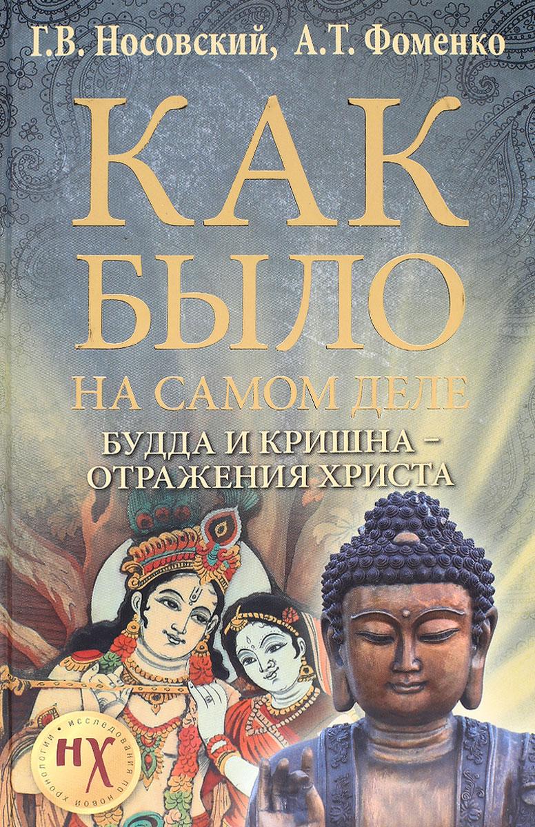 Как было на самом деле. Будда и Кришна - отражения Христа. Г. В. Носовский, А. Г. Фоменко