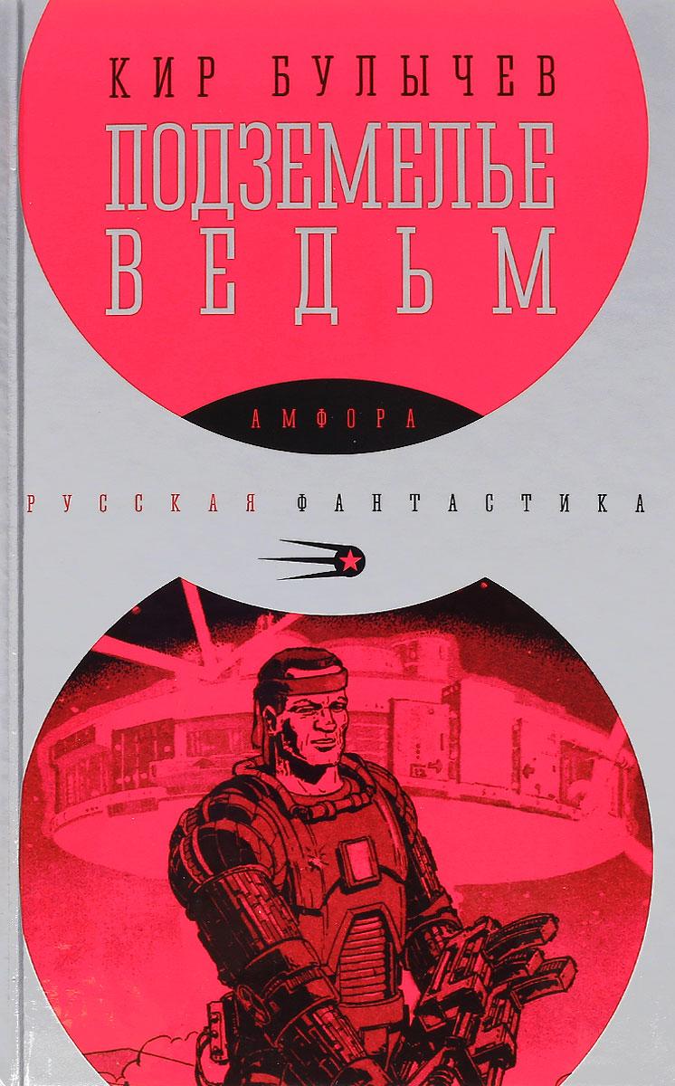Кир Булычев Подземелье ведьм