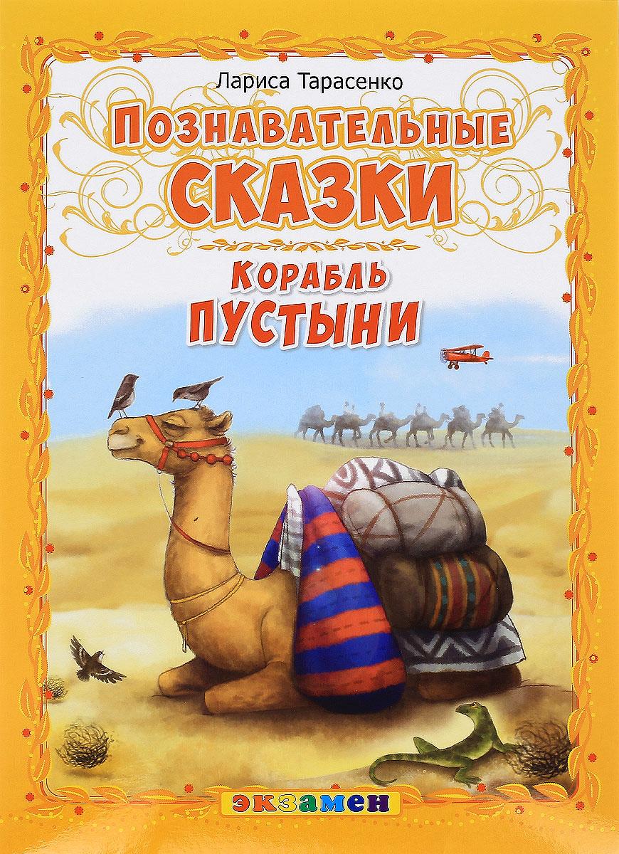 Лариса Тарасенко Корабль пустыни