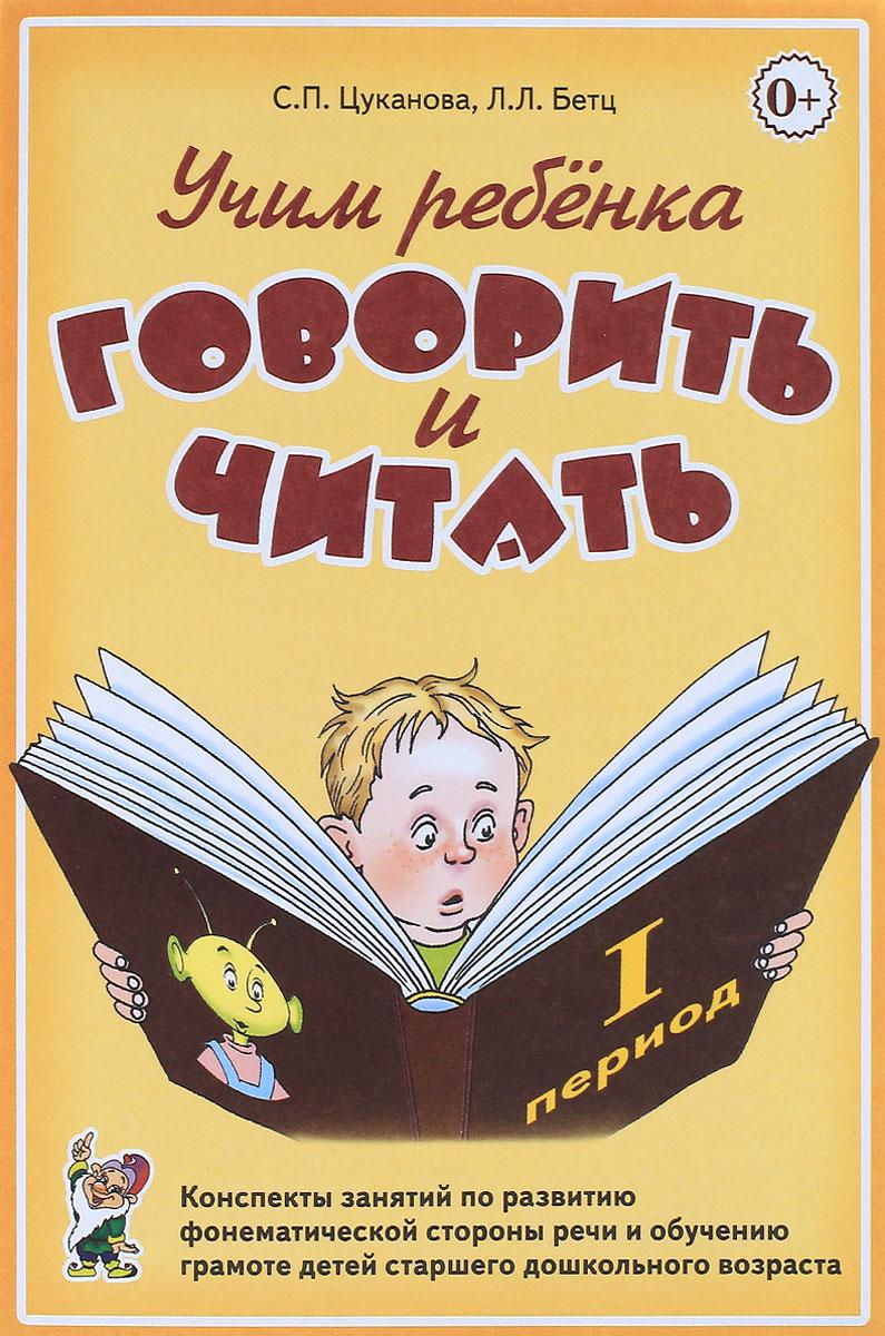 Учим ребенка говорить и читать. Конспекты занятий по развитию фонематической стороны речи и обучению грамоте детей старшего дошкольного возраста. 1 период обучения