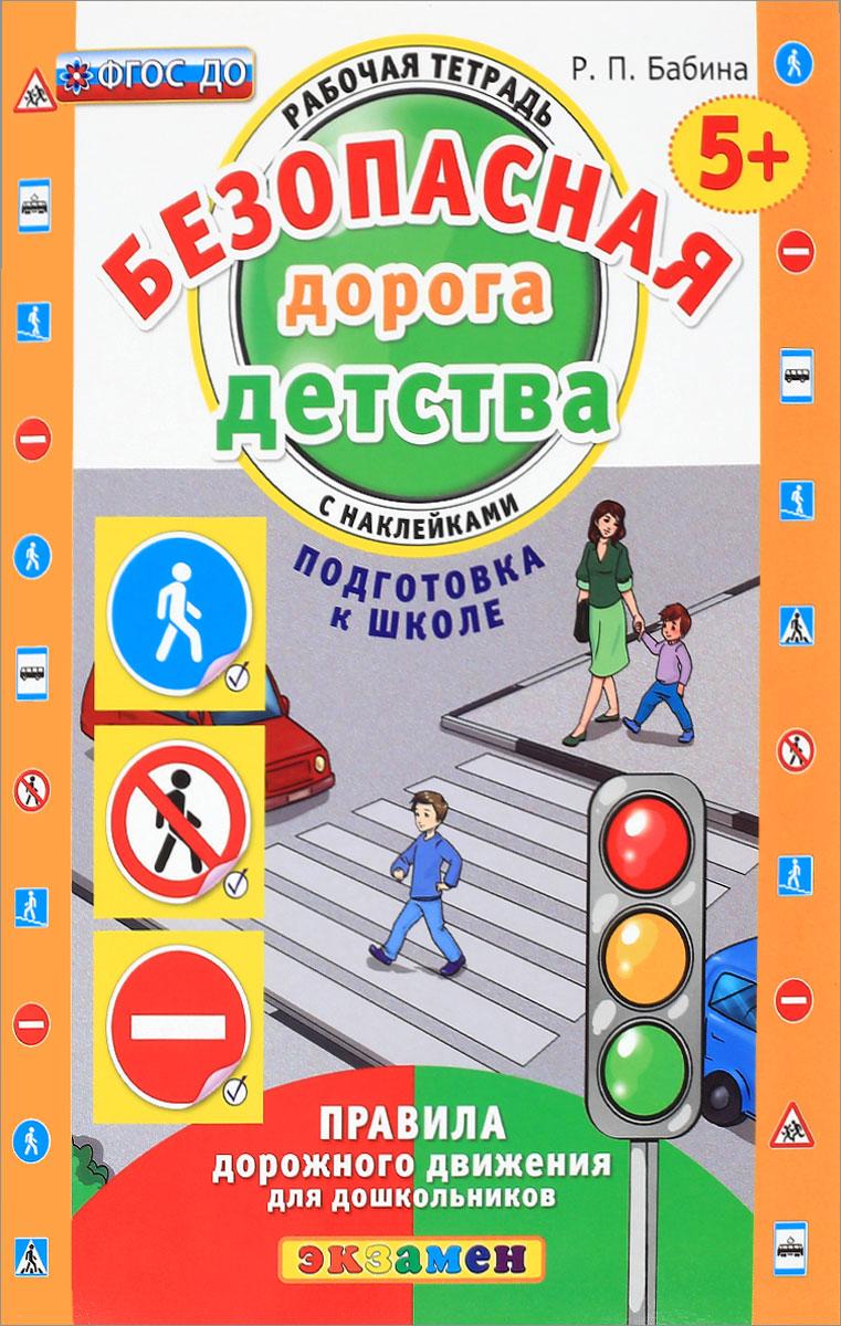 Безопасная дорога детства. Правила дорожного движения для дошкольников. Подготовка к школе. Рабочая тетрадь с наклейками