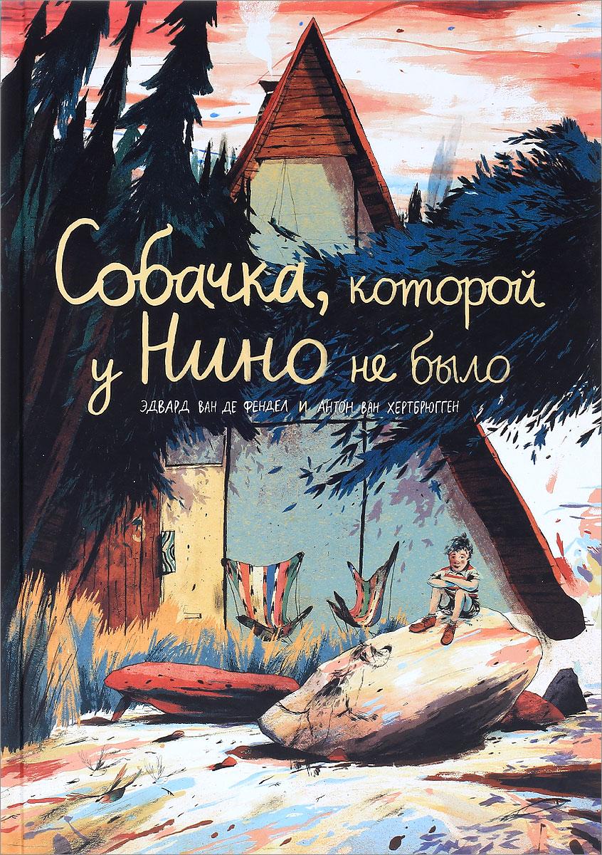 Эдвард ван де Фендел Собачка, которой у Нино не было ISBN: 978-5-91759-533-7 нино катамадзе