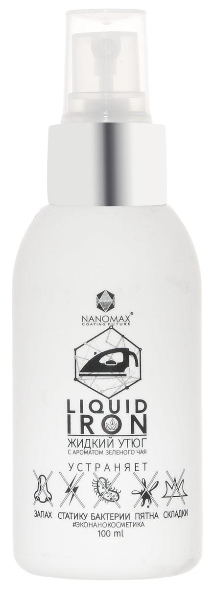 Средство для текстиля Nanomax Liquid Iron, с эффектом устранения складок, 150 млLIСредство для текстиля Nanomax Liquid Iron предназначен для придании свежести одежде, дезинфекции, устранениискладок и пятен. Продукт обладает дезодорирующими,антистатическими, антибактериальными и разглаживающими свойствами.Для обработки подходят ткани из натурального сырья, а также имеющих в своем составе синтетическое волокно, ткани полностью сделанные из синтетики не имеют ярко выраженный эффект разглаживания!Состав: вода, силикон, отдушка, ПАВ, эфирные масла, нано Ag47.