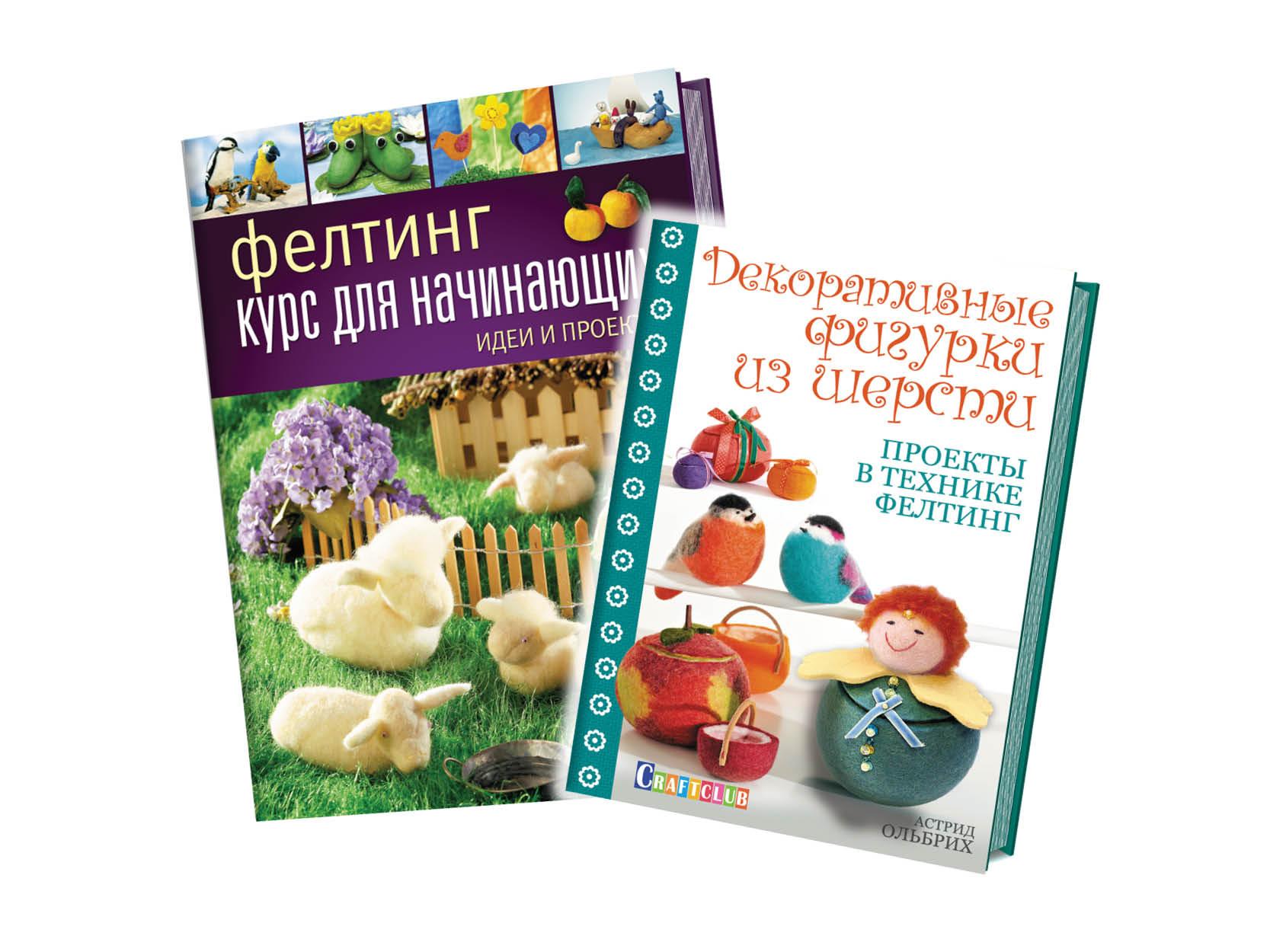 Астрид Ольбрих Фелтинг (комплект из 2 книг) патология кожи комплект из 2 книг