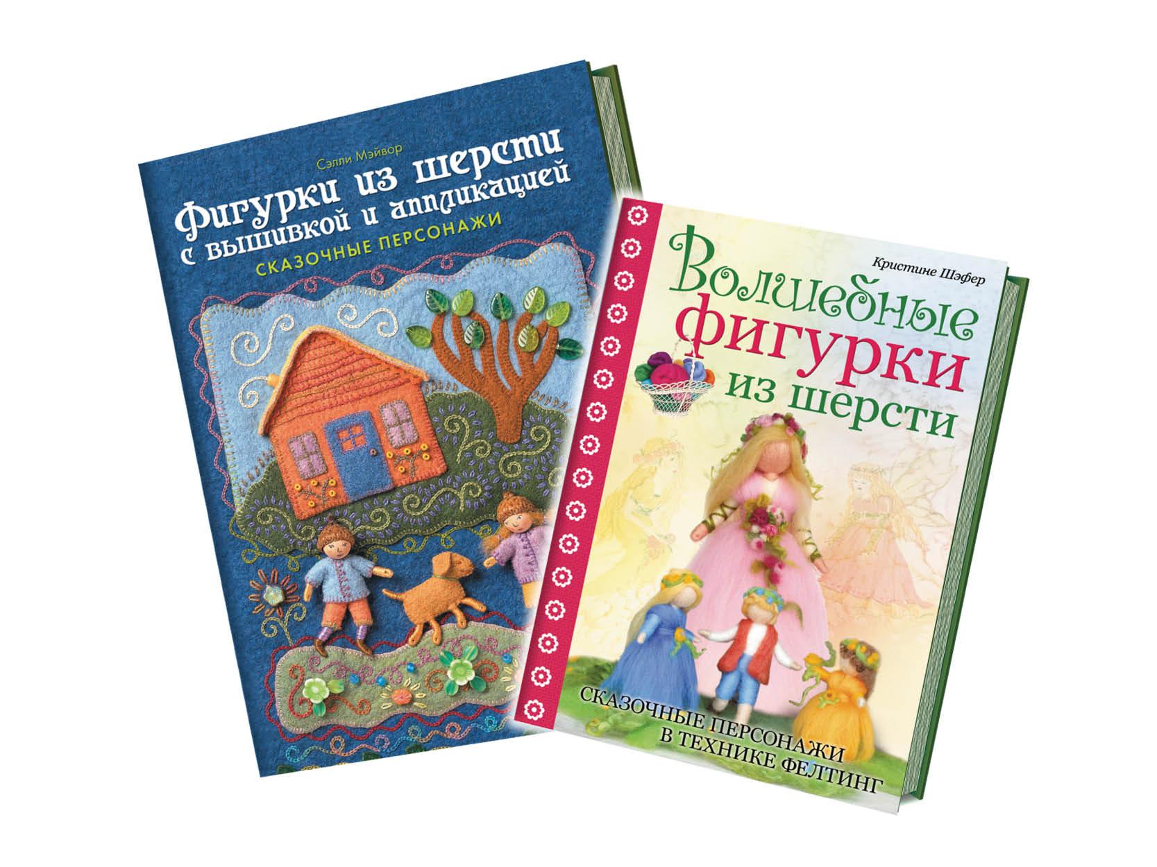 Кристине Шэфер,Сэлли Мэйвор Фигурки из шерсти (комплект из 2 книг) патология кожи комплект из 2 книг