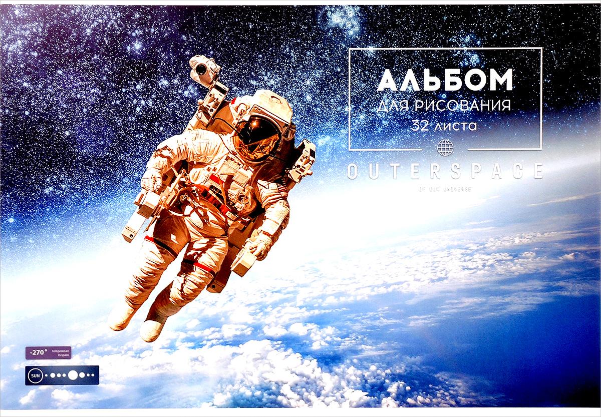 ArtSpace Альбом для рисования Космос Outerspace 32 листаА32ВЛ_9081Альбом для рисования ArtSpace Космос. Outerspace порадует маленького художника и вдохновит его на творчество.Альбом изготовлен из белоснежной бумаги с яркой обложкой из плотного картона.Внутренний блок альбома, соединенный двумя металлическими скрепками, состоит из 32 листов. Высокое качество бумаги позволяет рисовать в альбоме карандашами, фломастерами, акварельными и гуашевыми красками.