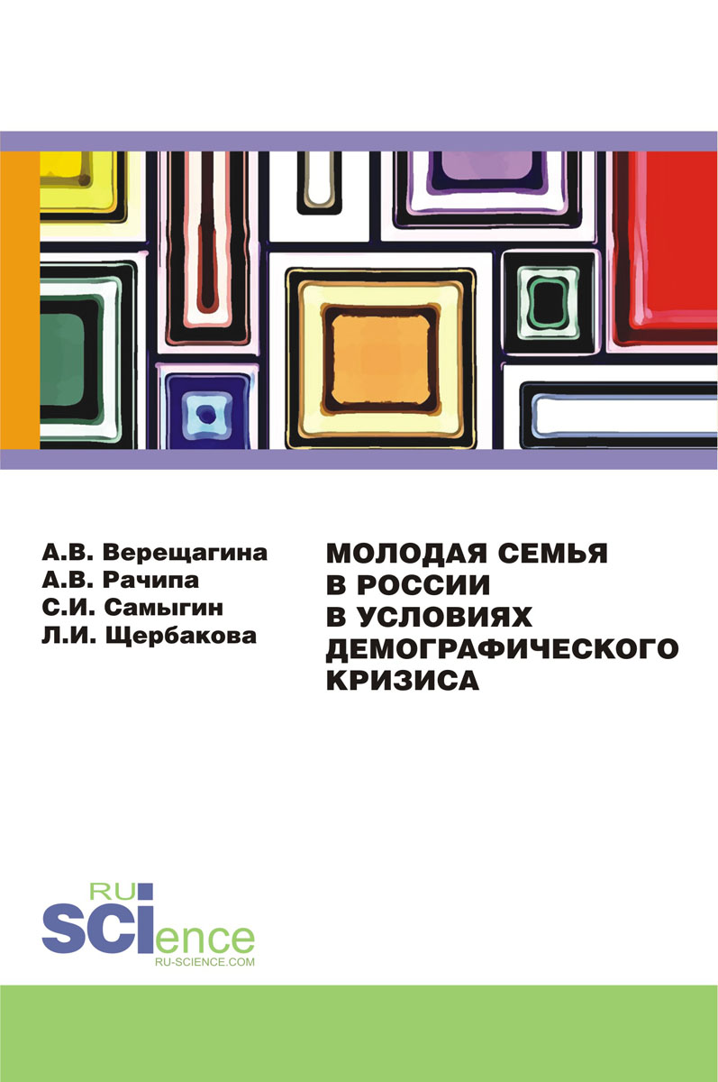 Молодая семья в России в условиях демографического кризиса