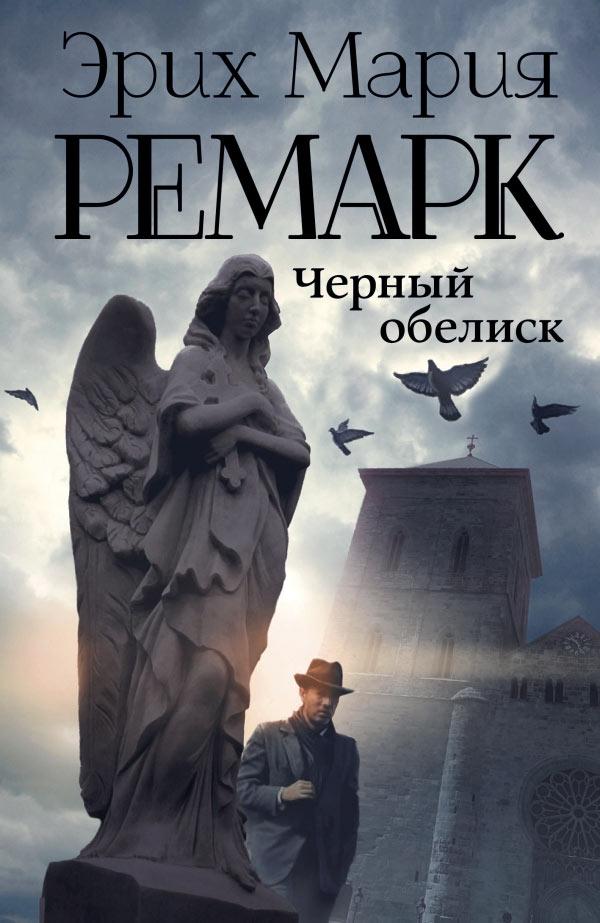 Эрих Мария Ремарк Черный обелиск купити одяг недорого