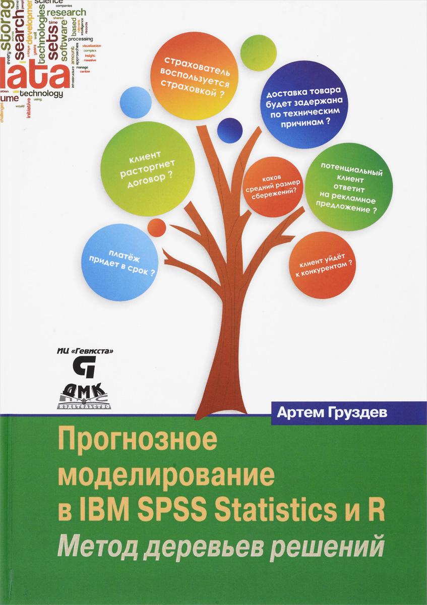 Прогнозное моделирование в IBM SPSS Statistics и R. Метод деревьев решений