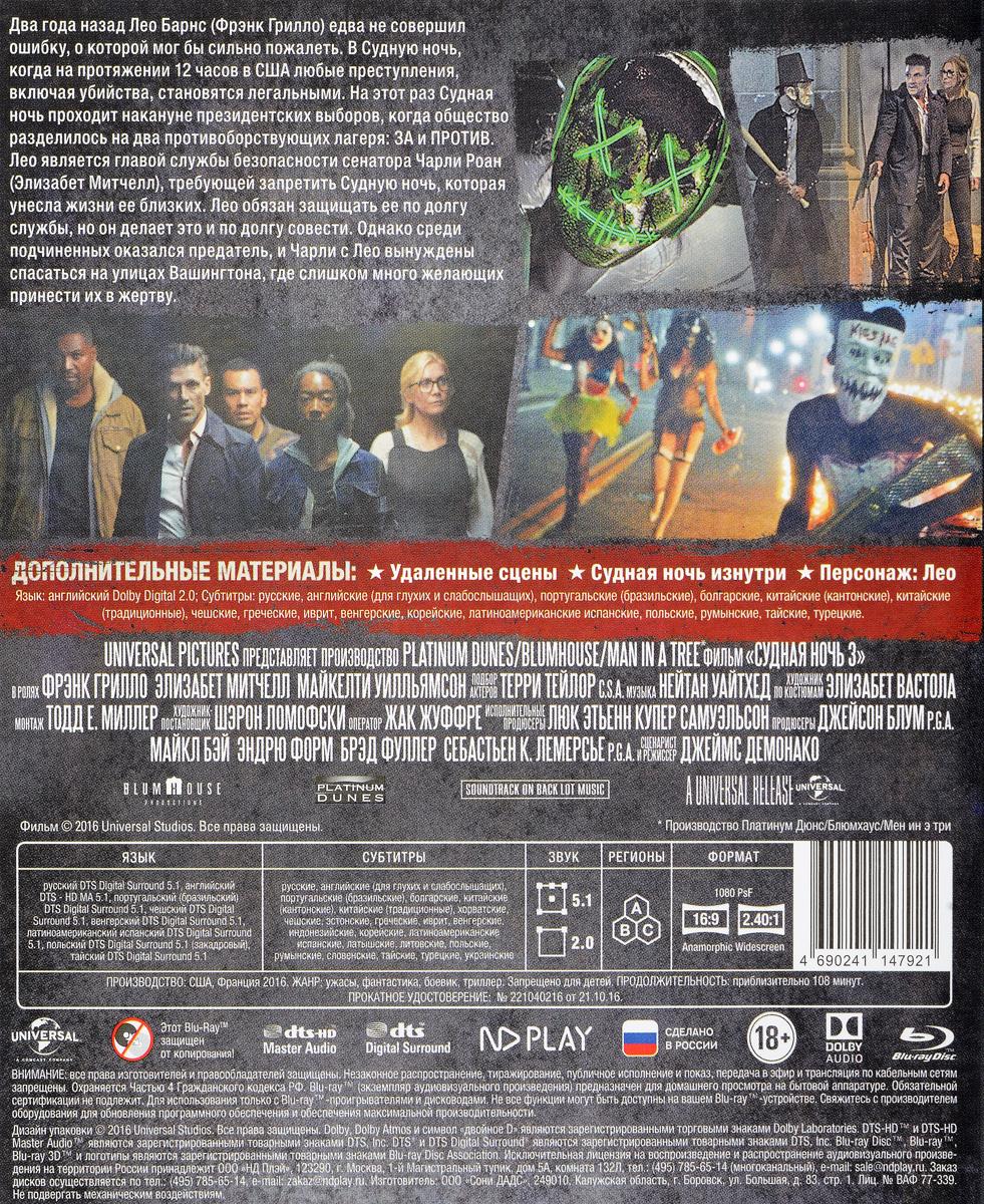 Судная ночь 3 (Blu-ray) Universal Studios
