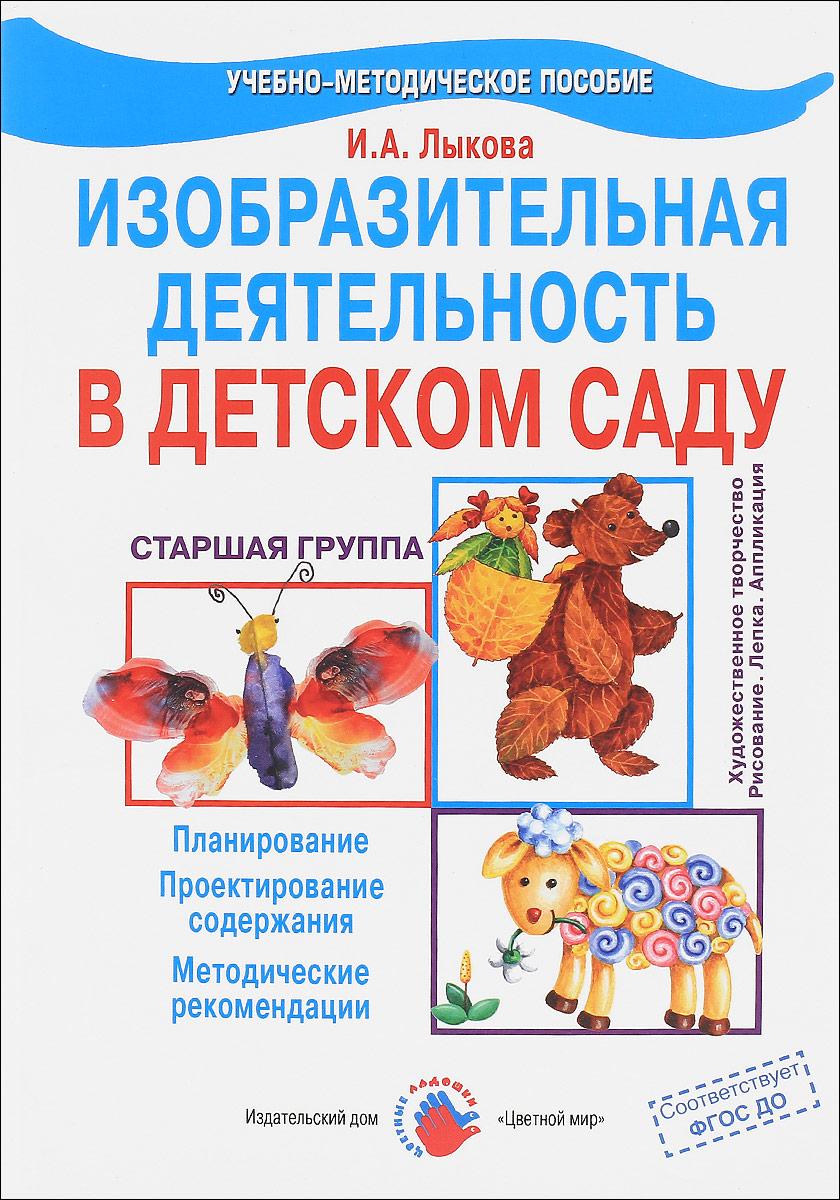 Изобразительная деятельность в детском саду. Старшая группа (Образовательная область