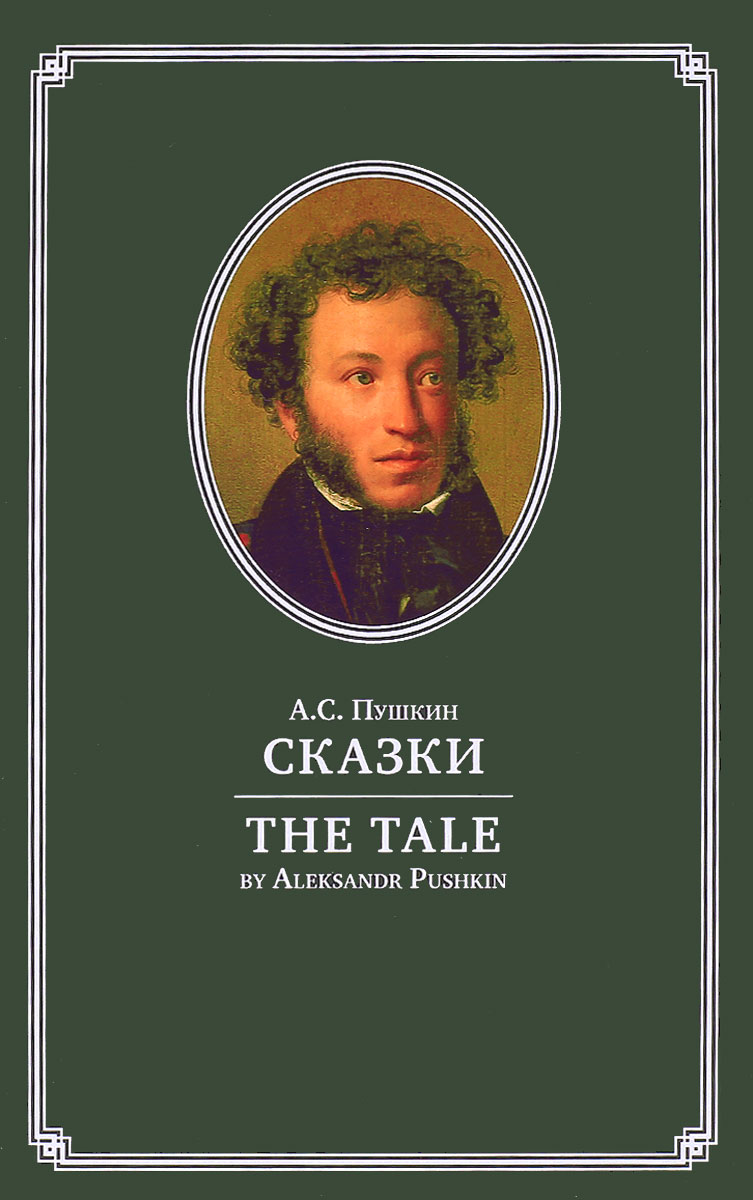 А. С. Пушкин. Сказки / Aleksandr Pushkin: The Tale. А. С. Пушкин