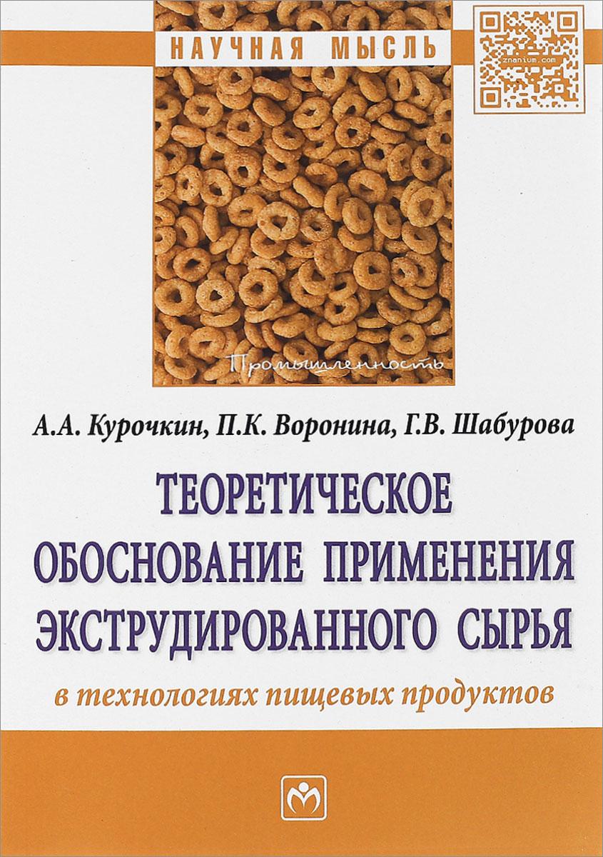 А. А. Курочкин, П. К. Воронина, Г. В. Шабурова Теоретическое обоснование применения экструдированного сырья в технологиях пищевых продуктов