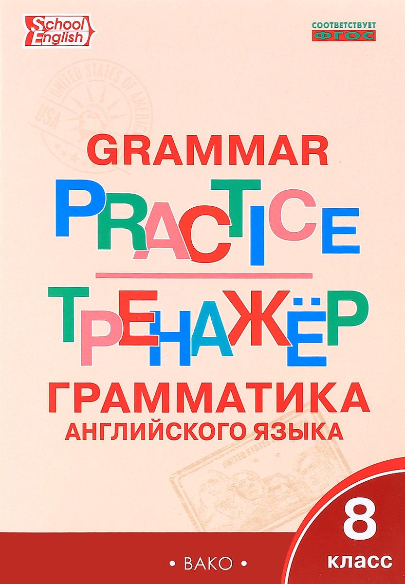 Grammar Practice: 8th Form / Английский язык. 8 класс. Грамматический тренажер куплю книгу по английскому языку 8 класс оксана карпюк