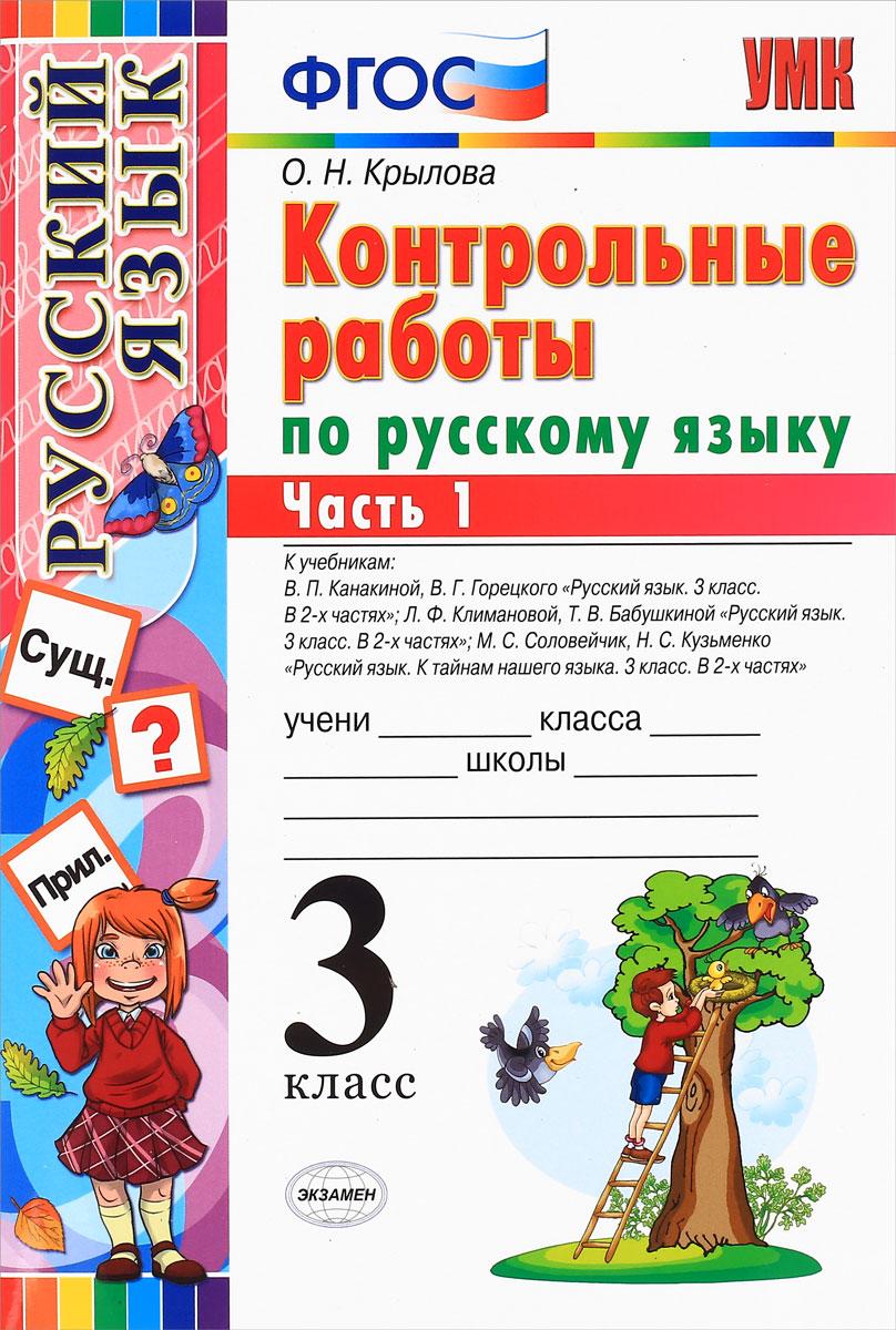 Русский язык. 3 класс. Контрольные работы. В 2 частях. Часть 1